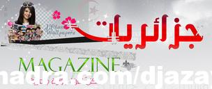 Magazine Djazairiat مجلة جزائريات