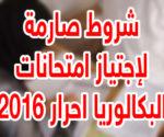 bac candidat libre Algérie 2016