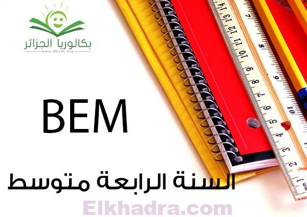 استخراج استدعاء شهادة التعليم المتوسط 2019 2