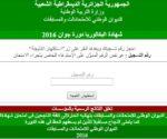 bac.elkhadra.com