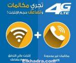 articles-Algerie_Telecom_Volt_946827194
