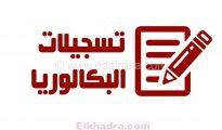 bac.onec.dz inscription des candidats libres 2022 en Algérie 22