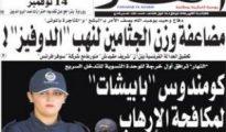 Télécharger journal Ennahar d'aujourd'hui PDF 5