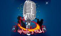 """Lancement de la 8e édition de """"Alhane Wa Chabab"""" 18"""