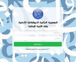 موقع الرقمنة amatti education gov dz 2022 4