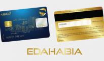 4 نصائح من بريد الجزائر لحماية البطاقة الذهبية (فيديو) 3