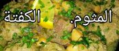 Tajine de Mtewem ou Kefta (Recette algerienne) طاجين الكفتة 53