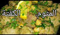 Tajine de Mtewem ou Kefta (Recette algerienne) طاجين الكفتة 3