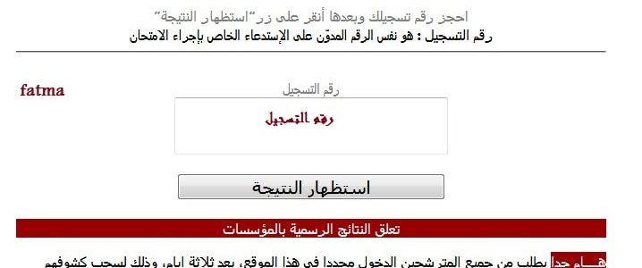 نتائج السانكيام 2021 الجزائر برقم التسجيل .. شهادة التعليم الابتدائي cinq.onec.dz الديوان الوطني 7