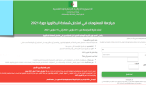 مراجعة المعلومات في امتحان شهادة البكالوريا دورة  الجزائر 2021 bac.onec.dz 56