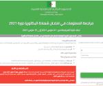 مراجعة المعلومات في امتحان شهادة البكالوريا دورة  الجزائر 2021 bac.onec.dz 9