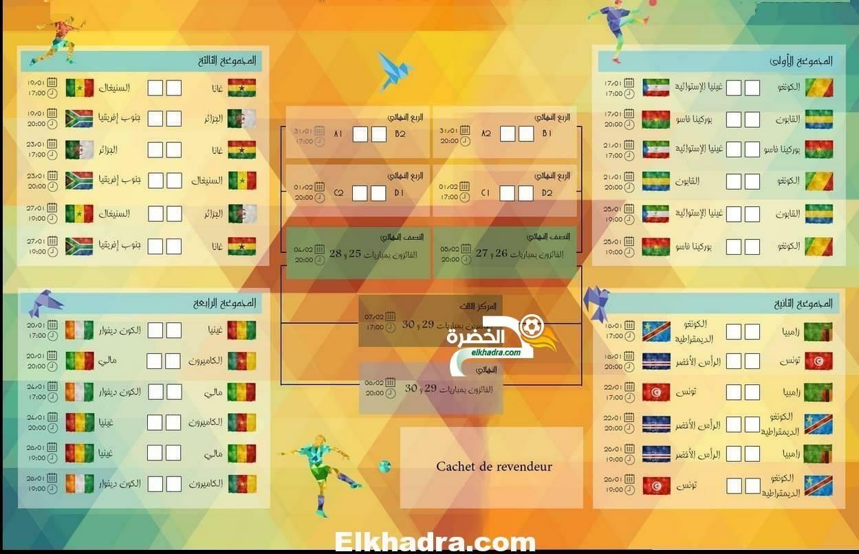 المباريات المنقولة على التلفزيون الجزائري لكاس افريقيا 2015 24