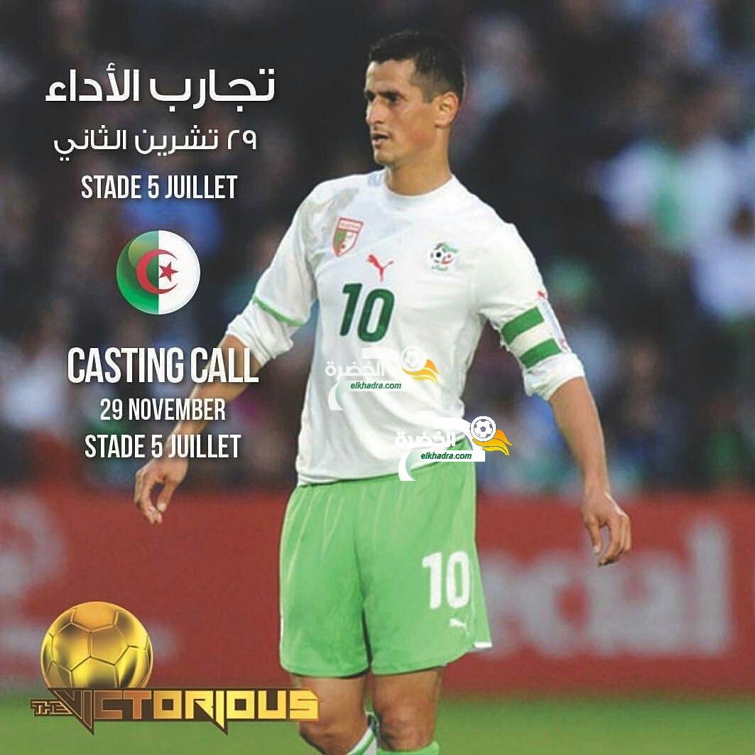 """موعد و موقع التسجيل في """" تجارب الأداء """" فيكتوريوس بالجزائر 24"""