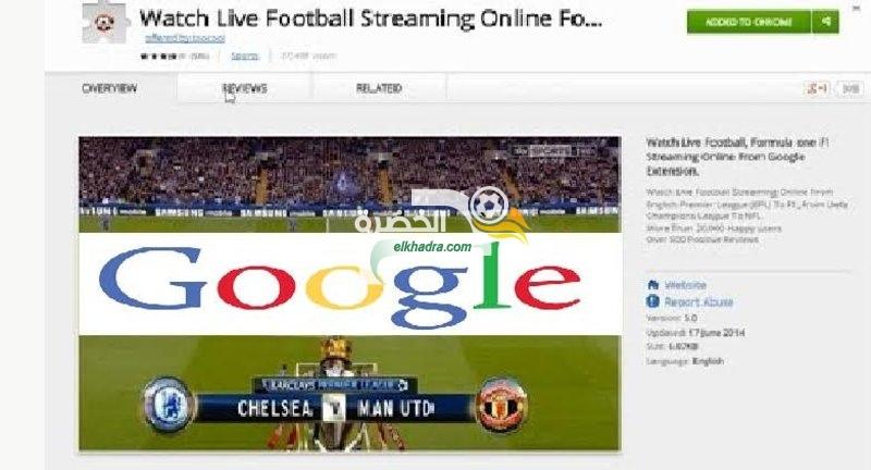 مشاهدة مباريات كرة القدم مجانا على الإنترنت أصعب في المستقبل 22