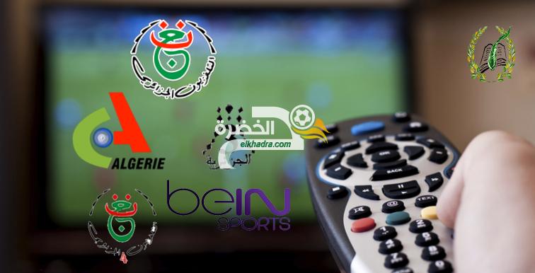 توقيت والقنوات الناقلة لمباريات اليوم الخميس 18 مارس 2021 23