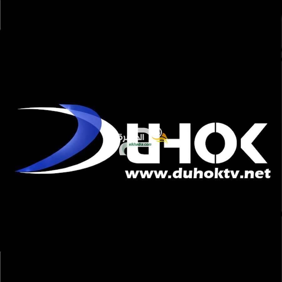 تردد قناة دهوك الرياضية على النايل سات 2017 Duhok القناة الكردية 24
