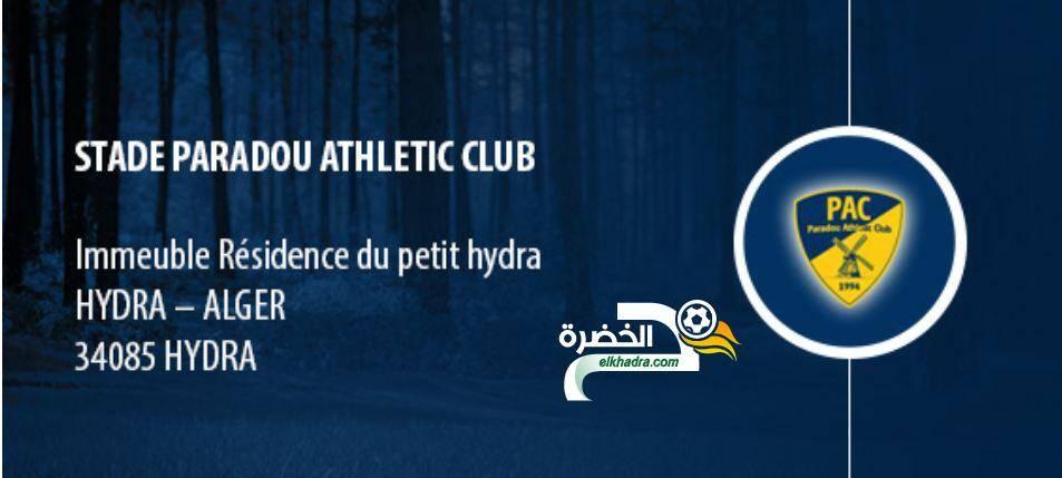 التسجيل في أكاديمية بارادو لكرة القدم في الجزائر 24