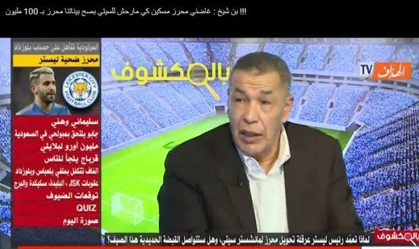 بالفيديو : بن شيخ .. تمنيت لو لعب محرز مع مانشستر سيتي و لكن بصراحة لا يستحق 100 مليون 70