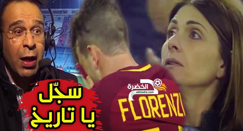 لحظات رائعة و مؤثرة بعد نهاية مباراة روما و ليفربول بتعليق المتألق عصام الشوالي 29