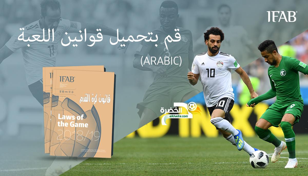 قوانين كرة القدم 2018/2019 متوفرة الآن باللغة العربية 24