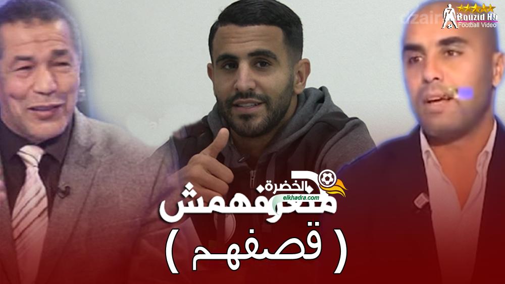 بالفيديو محرز يرد على أسئلة الجزائريين/ لا أعرف المحللين الجزائريين ولا تهمني الإنتقادات 30