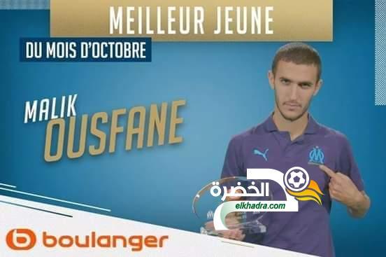 جزائري يختار كأحسن لاعب في أولمبيك مارسيليا 24
