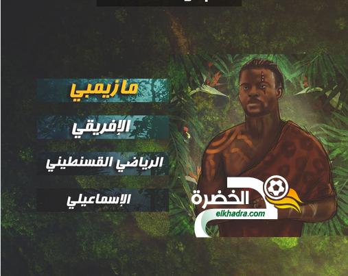 دوري أبطال أفريقيا| عاجل.. الجدول الكامل لمباريات دور الـ16 وصدام شمال إفريقي 24