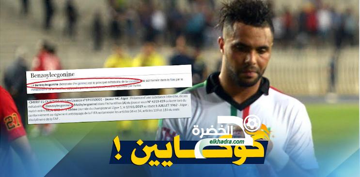 إيقاف اللاعب شريف الوزاني بسبب تناول المنشطات 24