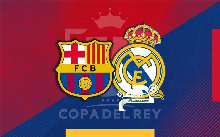 القنوات الناقلة لمباراة ريال مدريد وبرشلونة اليوم مجانا في كأس ملك إسبانيا 24