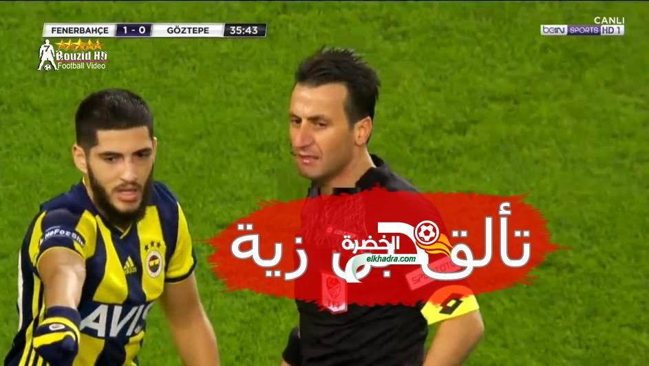 شاهد مافعله ياسين بن زية اليوم + اهداف المباراة Yassine Benzia 24