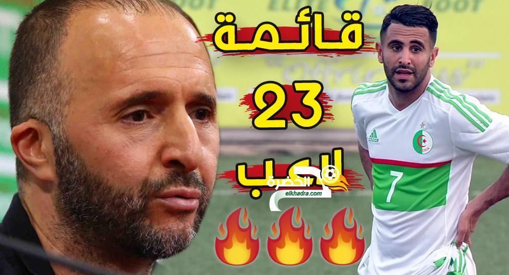 شاهد قائمة جمال بلماضي الـنارية و الأفضل منذ سنوات لـ مباراتي تونس و غامبيا 25
