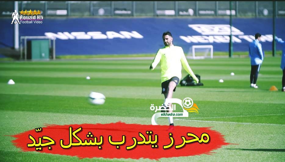 شاهد تدريبات رياض محرز مع السيتي riyad mahrez training man city 32
