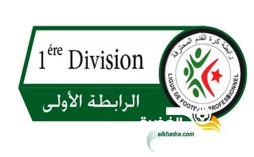 قرارت لجنة الانضباط للرابطة الوطنية 17