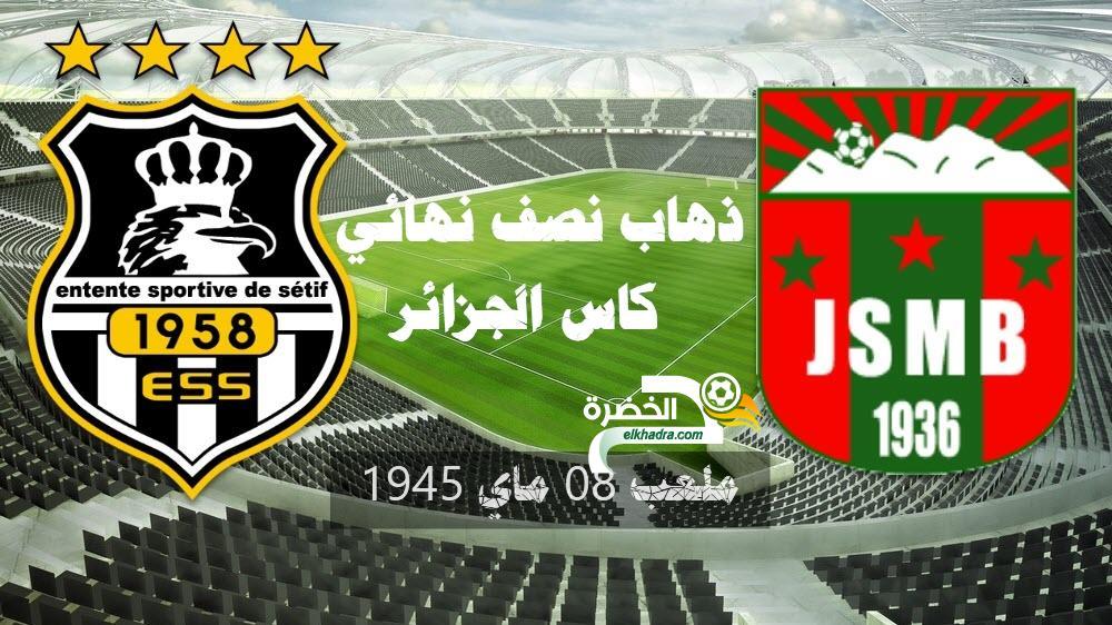 مباراة  وفاق سطيف ضد شبيبة بجاية ESS VS JSMB 25
