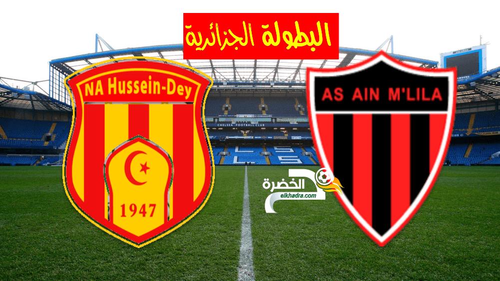 مباراة  نصر حسين داي ضد أمل عين مليلة NAHD VS ASAM 24