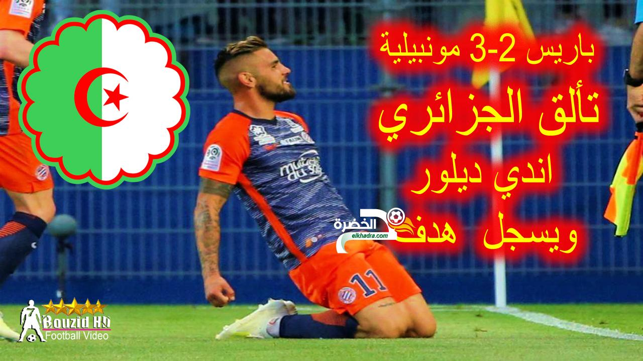 شاهد ملخص باريس سان جيـرمان وموونبلييه 2-3 (تألق الجزائري ديلوور) 24