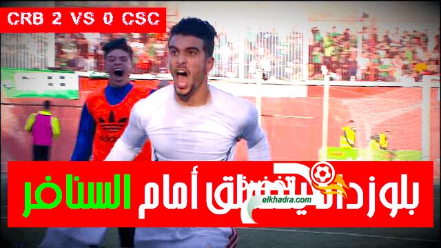 أهداف مباراة  شباب بلوزداد  ضد اشباب قسنطينة CRB 2 VS 0 CSC 30