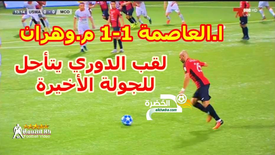 شاهد ملخص مباراة اتحاد العاصمة 1-1 مولودية وهران و يتأجل حسم لقب الدوري للجولة الأخيرة 26