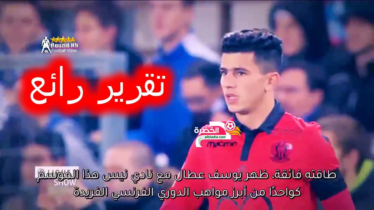 تقرير رائع من قناة فرنسية عن يوسف عطال مترجم  youcef atal 25