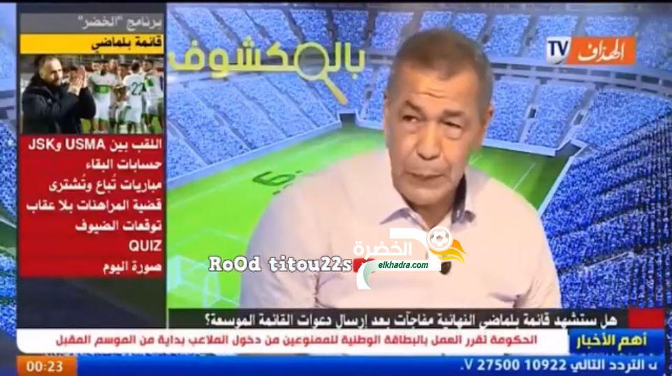 غلام يفاجئ زطشي والجميع بهذا القرار قبل كأس افريقيا - حصة بالمكشوف 33