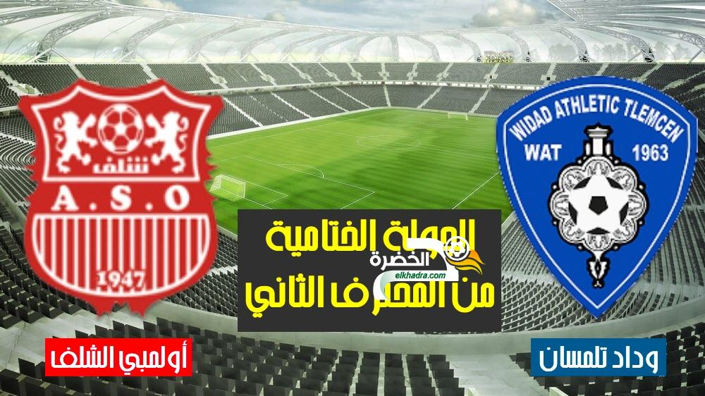 أولمبي الشلف ضد وداد تلمسان  ASO VS WAT 28