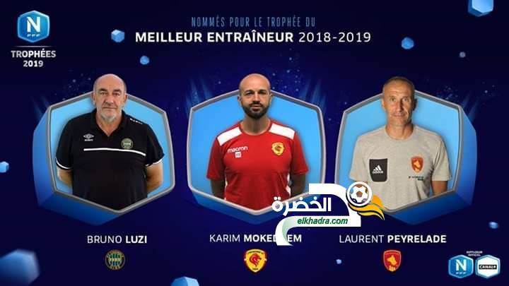 مدرب جزائري مرشح للفوز بجائزة احسن مدرب في الدوري الفرنسي ! 24
