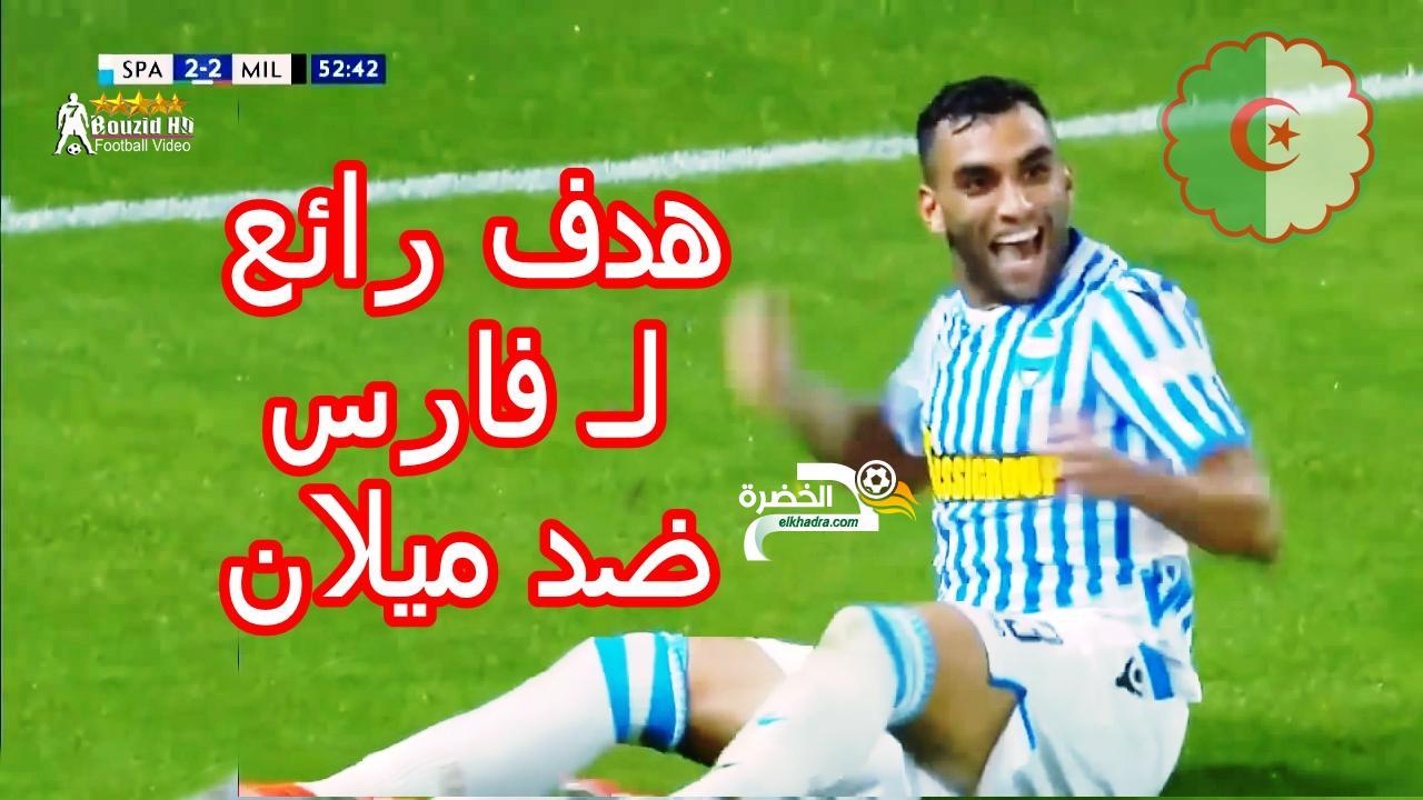 شاهد محمد فارس يسجل هدف رائع ضد ميـ ـلان Mohamed Farès 31
