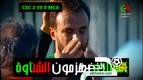 ملخص وأهداف مباراة شباب قسنطينة ضد مولودية الجزائر CSC 2 VS 0 MCA 21