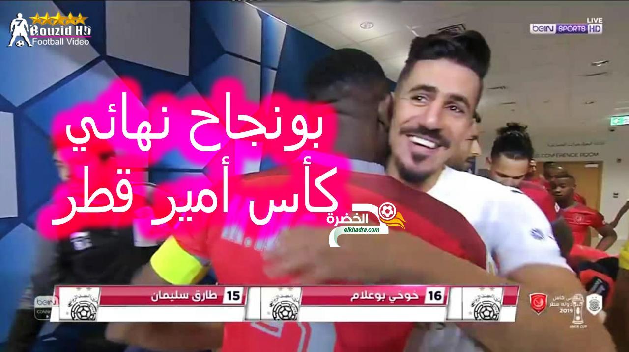 شاهد مافعله بغداد بونجاح اليوم امام الدحيل نهائي كاس امير قطر 29
