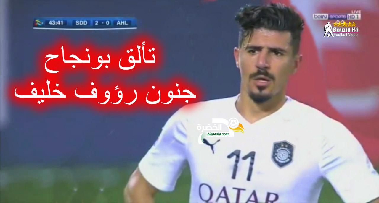 شاهد تألق بغداد بونجاح اليوم ضد الاهلي السعودي + اهداف المباراة 24