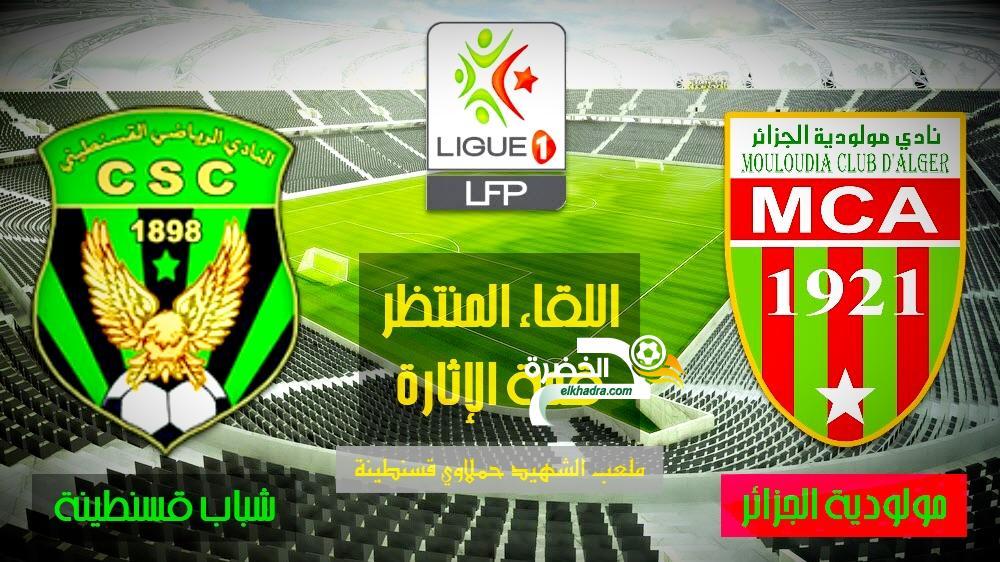 مباراة  شباب قسنطينة ضد مولودية الجزائر  CSC VS MCA 22