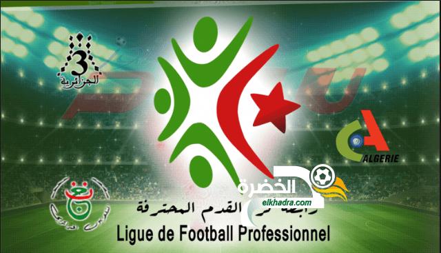 القنوات الناقلة للرابطة المحترفة الجزائرية الأولى 2019/2020 المفتوحة و المجانية 24