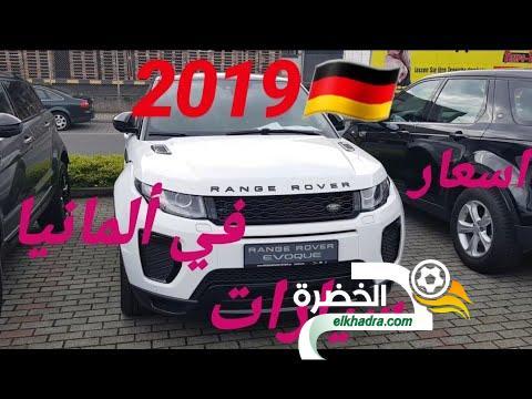 اسعار سيارات المستعملة و الجديد في ألمانيا 2019 28