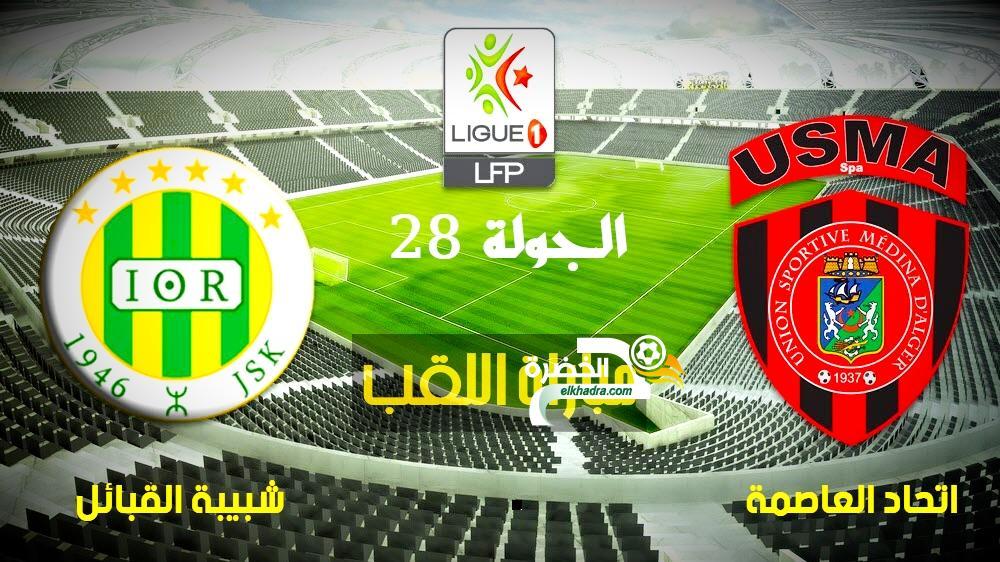 مباراة شبيبة القبائل ضد اتحاد العاصمة JSK VS USMA 27